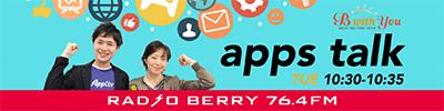 Applivがラジオ番組「Apps Talk!~アプリトーク~」にレギュラー出演中