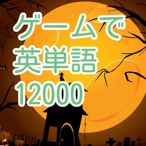 [ゲームで遊んで英単語]アングリーかぼちゃ[12000語]