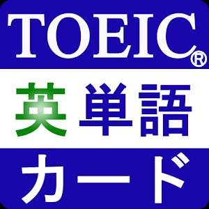 厳選したTOEIC重要英単語