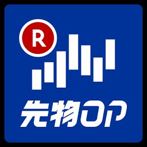 iSPEED 先物OP - 楽天証券の先物・オプションアプリ