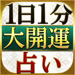【1日1分】開運占い「NO.1運命カウンセラー 谷口令」