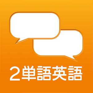 デイビッド・セインの2単語英語でGO!〜チャット式英会話〜