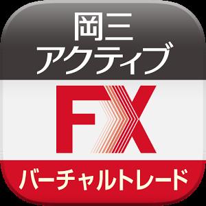 岡三アクティブFX バーチャルトレードfor Android