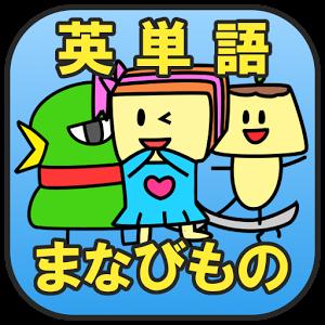 まなびもの【中学生向け英単語学習アプリ】