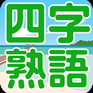 熟語・四字熟語クイズ おすすめアプリランキング | Androidアプリ ...