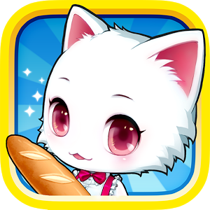 可愛いネコとカフェでパンを作ろう!:ハッピーハッピーブレッド