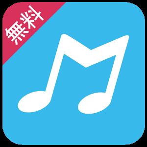 無料音楽アプリ(今日ダウンロード)ミュージッ …