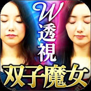 双子魔女透視占い【的中過剰!衝撃200%の未来予言】