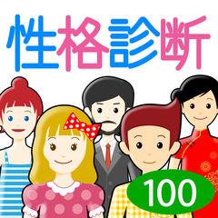 性格診断100
