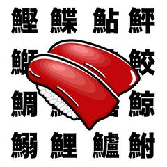回転!寿司太郎 -漢字の脳トレ間違い探しゲーム