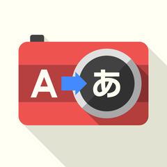 翻訳レンズ-撮影するだけ!辞書と翻訳でサクサク読める-
