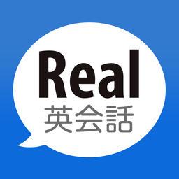 Real英会話 - Appliv