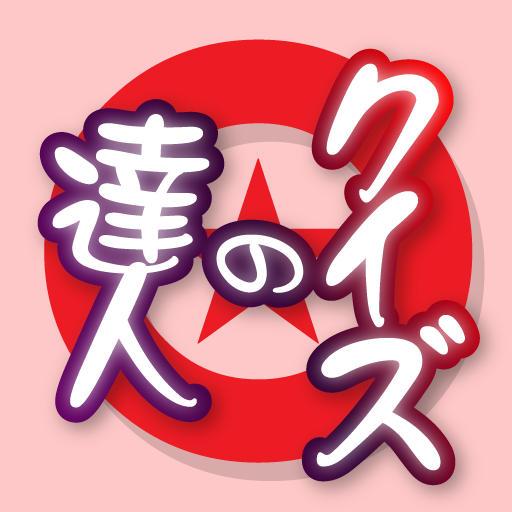 クイズの達人 by クイズ研