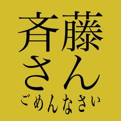 斉藤さん  -無料の「おはなし電話」- 59.1改