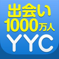 入会・無料の 出会い YYC(ワイワイシー) 出会い系 マッチング