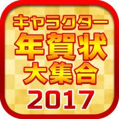 キャラクター年賀状2017