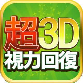 超3D視力回復!1日5分間トレーニング