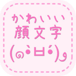 顔文字アプリ決定版-かわいい!顔文字 〜無料かおもじアプリ〜