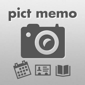 ピクトメモ - 撮る・見る・捨てる カメラロールを汚さない 付箋紙感覚の写真メモ
