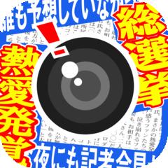スキャンダルカメラ -スポーツ新聞風フォトフレーム