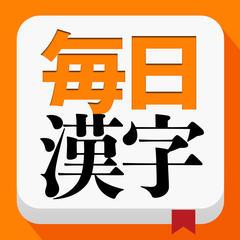 毎日漢字【無料】- 漢字検定トレーニング