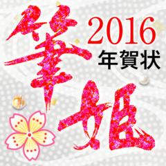 筆姫 年賀2016 おしゃれな年賀状