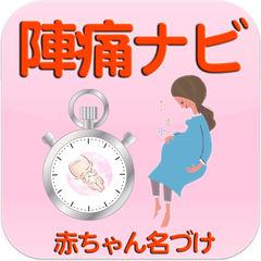 無料 陣痛ナビ ~助産師のアドバイス付き 妊娠出産赤ちゃんの胎教健康管理でご利用~