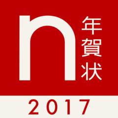 年賀状2017 ノハナ写真付き年賀状作成アプリ