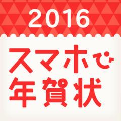 スマホで年賀状 2016
