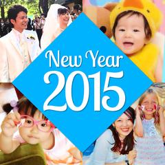 こだわり年賀状 2015 - おしゃれな年賀状をあのヒトへ!