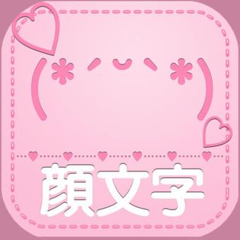 かわいい顔文字「かおもじシンプル」〜ユーザー辞書に直接登録できる!めずらしい顔文字もあります!