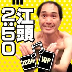 """江頭2:50だから""""エガチャ"""" 〜オマエの携帯をオレ色に染めるぜ!!〜"""