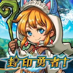 封印勇者!マイン島と空の迷宮 -マインスイーパー×RPG-