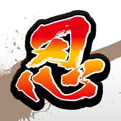 忍−shinobu−