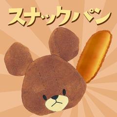 ジャッキーのスナックパン