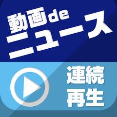 動画deニュース連続再生!これでもうテレビ要らず!