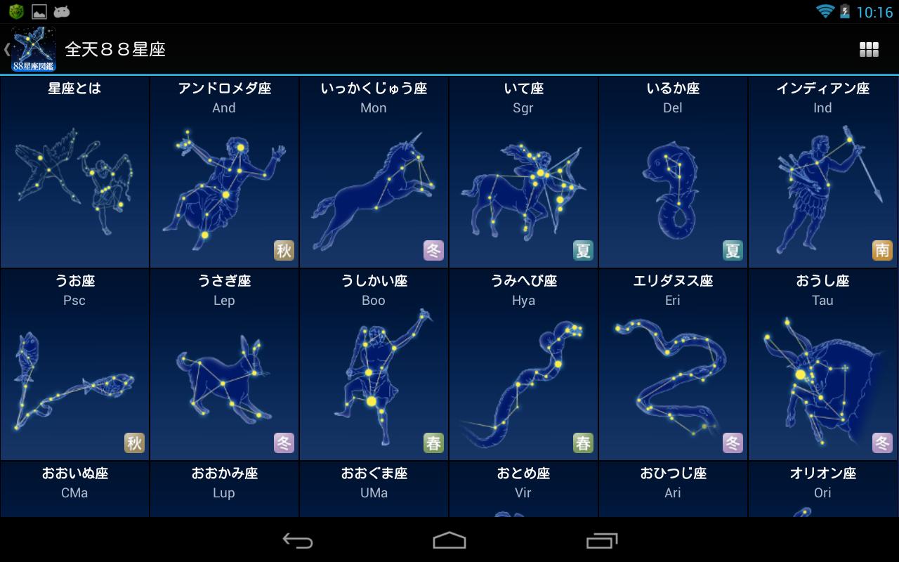 88星座図鑑のアプリ情報 | Android ...